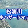 松浦川が大雨で氾濫したら何が起きる?上流は2階が水没、下流では広範囲が浸水か