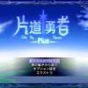 【Switchゲーム紹介52】「片道勇者 Plus」。半強制スクロールのローグライクゲーム。