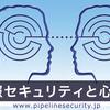 情報セキュリティと心理学