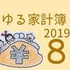 20万円でやりくり!FPママの家計簿を大公開!【2019年8月家計簿】