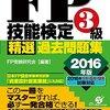 【速報】FP3級の受験結果&2016年度試験に向けての準備
