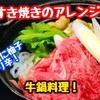 【レシピ】ご飯が進む!味噌香る牛鍋!