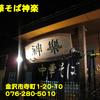 中華そば神楽~2013年2月10杯目~
