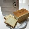行列が出来てる生食パン専門店「乃が美」これは食パンの乱!