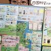 四国防災八十八話マップ【徳島版】を作成させていただきました!