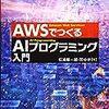 """""""AWSでつくるAIプログラミング入門""""でAI入門してきた"""