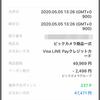 iPhone SE 2020年モデルが約3500円引きで買えた。