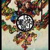 09月24日、早乙女太一(2020)