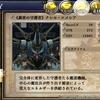 【セルセタ改】導きの塔のマップ(宝箱、素材採取場所)