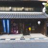 【熊野・名古屋旅行】名古屋にあるレトロな町・有松 [ありまつ] へ行ってきた・2日目後編【2018.8.19】
