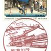 【風景印】美濃加茂郵便局(2020.2.23押印)