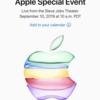 Appleの発表会がまたありますね
