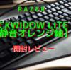 【開封レビュー】BlackWidow Lite JP 打鍵感が最高に気持ち良いキーボード‼