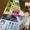 やっとこ買いました。  斉藤雪乃の鉄道旅案内 #斉藤雪乃 #鉄道本 #かわいい