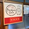 <京丹波町>『閉校になった小学校で、本格イタリアンを堪能』ぱんどーぞカフェ