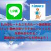 【徹底的にANAマイルを貯める方法】LINEルートとニモカルートを徹底解説!LINEポイント集約の新ソラチカルート+ニモカルートはこれで完璧!