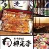 【オススメ5店】旭川(旭川中心部)(北海道)にあるうなぎが人気のお店
