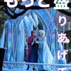 微妙すぎる? アナと雪の女王2フォトロケーション
