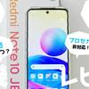コスパ最強・格安5Gスマホ!?auの「Redmi Note 10 JE」を購入したので早速レビューする【ハンズオン】