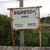 幌延町 秘境駅巡り~南幌延駅~ 北海道放浪の旅 9日目⑩