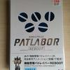 Blu-ray『機動警察パトレイバーREBOOT』感想