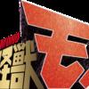 昭和の逆襲(『大怪獣モノ』観たマン)