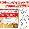 プロティンダイエットフレーク!!が美味しくて大好き♡です 。