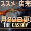 ディビジョンディビジョン (division) 2017年7月29日(土)更新【おススメ店売り】1.7に向けて購入しておくべき武器・MOD