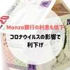 Monzo銀行の利息も低下します。コロナウイルスの影響で利下げ