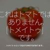 1078食目「これはトマトではありません。[ トメイトゥ ]です。」トメイトゥという名のTOMATOがあります。
