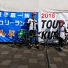 2018ツールド国東 親子でAコース完走(※一部ショートカット) その1(スタートから昼食まで)