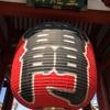 東京観光2日目:浅草(浅草寺)~九段下(靖国神社)