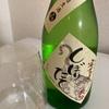 安芸虎、しぼりたて純米吟醸無濾過生酒の味の感想と評価