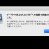 """Music アプリと iPhone の同期で「サーバ """"169.254.8.146""""への接続で問題が起きました。」が繰り返し表示される。"""