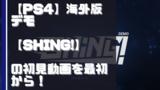 初見動画【海外版デモ】PS4【Shing!】を遊んでみての感想!