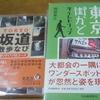 【本郷】樋口一葉ゆかりの菊坂から文士たちの面影を辿る TOKYO坂道散歩なび