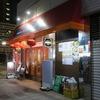 林華飯店@町田 ホイコーロー定食