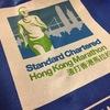 香港マラソン2019の開催日は2月17日