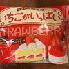 チロルチョコ:ごえんがあるよ/プレミアムガトーショコラ/苺いっぱい/2種タルトケーキ