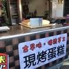 【台湾旅行】「劍潭駅」から歩いてカステラを買いに行く(帰国日の午前中)