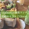 【群馬 高崎のおすすめカフェ】選べるサンドとスムージーが美味しい、ランチがおすすめのお洒落カフェ「Glocal」