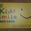 株主優待でQUOカードとレストラン割引券をいただきました(2196 エスクリ)