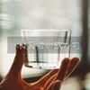 水は賢者の飲み物。アルコール&カフェイン&シュガーフリー生活のススメ