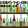 由紀の酒オンライン日本酒会「蓬莱泉」