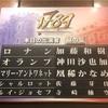 ミュージカル『1789 -バスティーユの恋人たち- 』〜俺たちは兄弟だ!〜