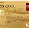 エポスゴールドカード!