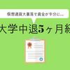 【大学中退レポート】仮想通貨で20万円の損失!?オワタ...