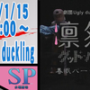 SP水曜劇場 第234回 劇団Ugly duckling『凛然グッド・バイ~春眠ver~』