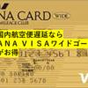 【国内航空便遅延保険に強い】ANA VISAワイドゴールドカードはアメックスプラチナ、ダイナースプレミアムより良かった件