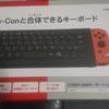 switch・PS4・PCで使える小型キーボード!小さいことに どこまで長所を見出せるか!? ジョイコンと合体できるキーボード